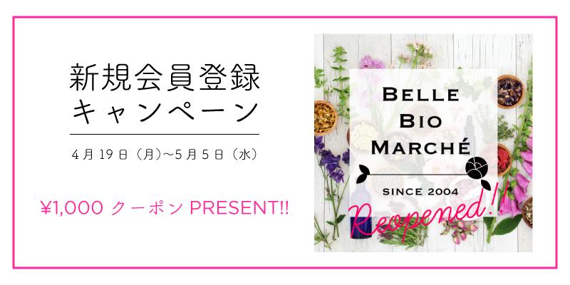 《期間限定》ila Japan公式オンラインショップ:ベルビオマルシェ新規会員登録キャンペーン!期間限定でお得なクーポンがもれなくもらえる