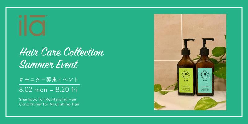 【ila<イラ>モニター募集】SUMMER EVENT for Beautiful Hair シャンプー&コンディショナーモニターキャンペーン